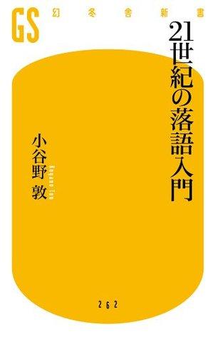 21世紀の落語入門 (幻冬舎新書) 小谷野敦