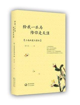 给我一匹马 陪你走天涯:三毛的爱与漂泊 (今生情未了精品美文系列)  by  崔久成