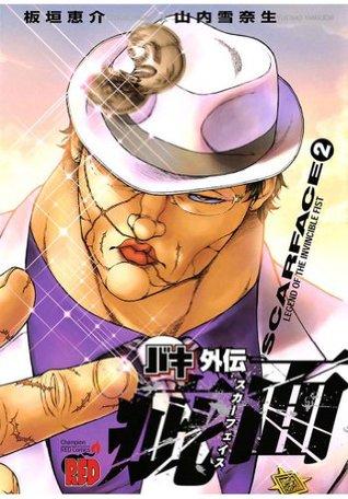 バキ外伝 疵面 -スカーフェイス-(2) (チャンピオンREDコミックス) (Japanese Edition)  by  板垣恵介