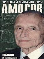 Мысли и сердце  by  N.M. Amosov