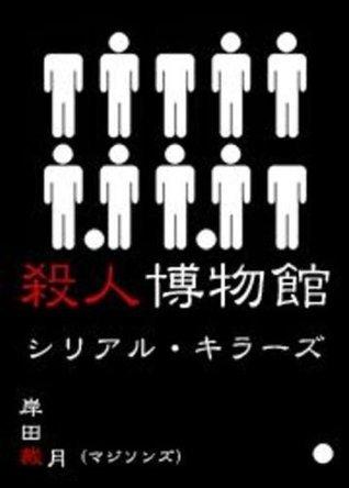 殺人博物館 シリアルキラーズ  by  岸田裁月