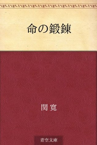 Inochi no tanren Kan Seki