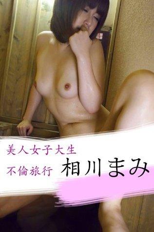 美人女子大生不倫旅行 相川まみ (裏撮り素人写真集)  by  BULLITT