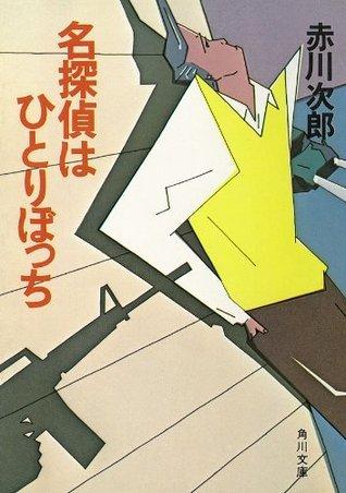 名探偵はひとりぼっち (角川文庫) 赤川 次郎