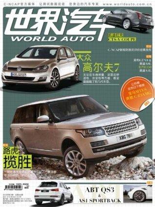 世界汽车 2012年10月号 世界汽车