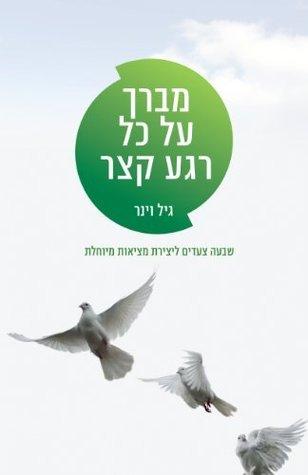 Hebrew Books: מברך על כל רגע קצר Gil Weiner