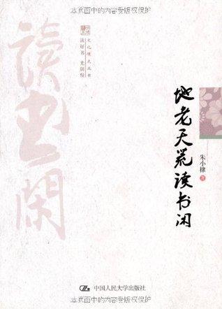 地老天荒读书闲 (文化慢光丛书) 朱小棣