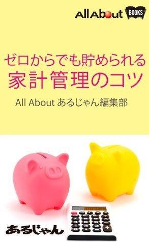 ゼロからでも貯められる 家計管理のコツ (All About Books) (Japanese Edition)  by  All About あるじゃん編集部