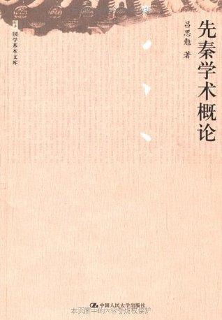 先秦学术概论(图文版) (国学基本文库)  by  吕思勉