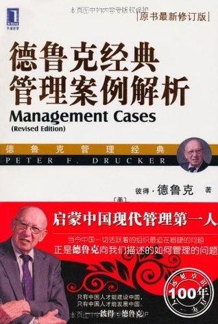 德鲁克经典管理案例解析(原书最新修订版) 彼得·德鲁克(Drucker P.F)