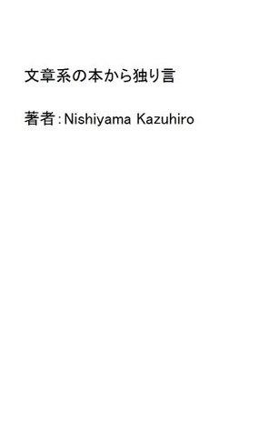bunshoukeinohonkarahitorigoto  by  Nishiyama Kazuhiro