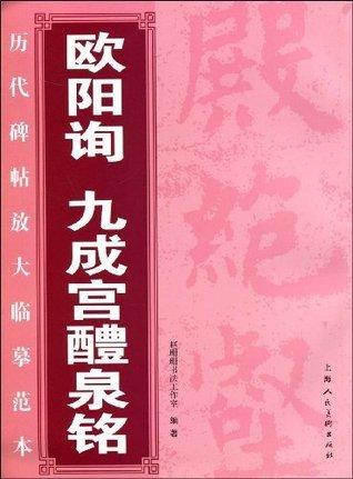 历代碑帖基本笔画图解实战系列--欧阳询 九成宫醴泉铭 卢国联
