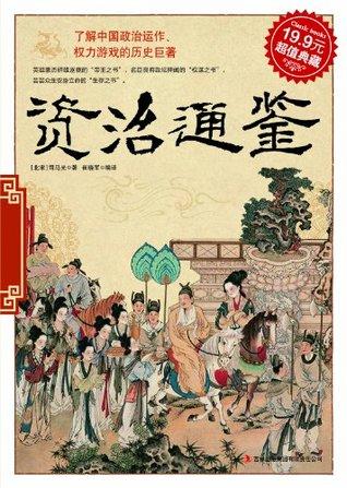 资治通鉴(超值典藏) 司马光