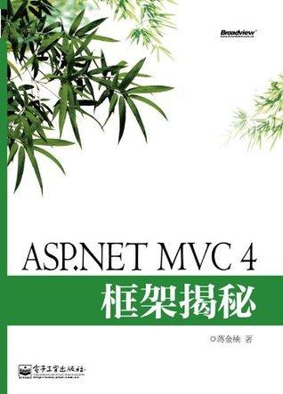 ASP.NET MVC4框架揭秘  by  蒋金楠