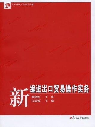 新编进出口贸易操作实务 (复旦卓越·经济学系列) 闫晶怡
