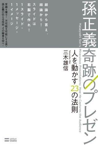 孫正義 奇跡のプレゼン (単行本)  by  三木 雄信