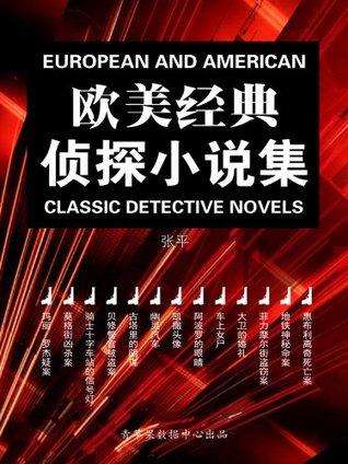 欧美经典侦探小说集  by  张平