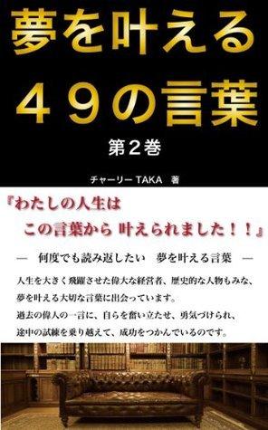 yume wo kanaeru 49 no kotoba dai 2 kan  by  Charlie TAKA