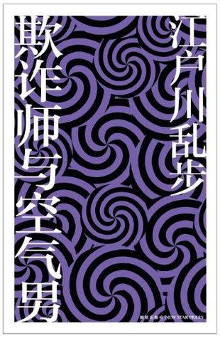 欺诈师与空气男 (午夜文库)  by  江户川乱步