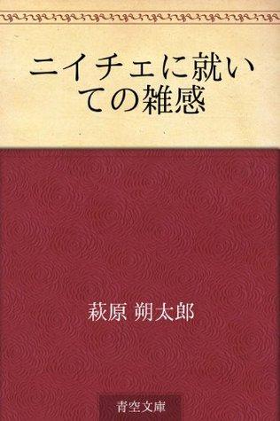 Niche ni tsuite no zakkan  by  Sakutaro Hagiwara