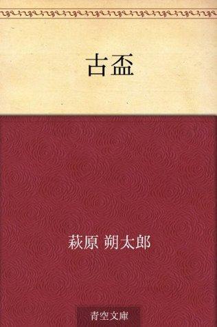 Kohai Sakutaro Hagiwara