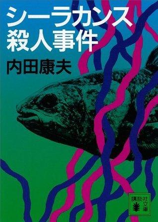 シーラカンス殺人事件 (講談社文庫)  by  内田康夫