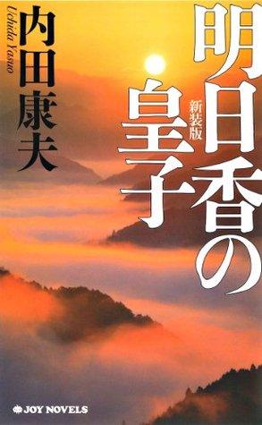 明日香の皇子<新装版> (ジョイ・ノベルス)  by  内田 康夫