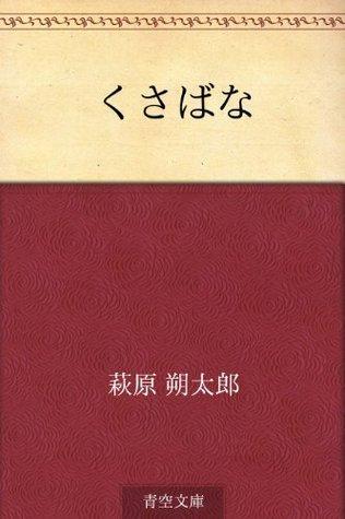 Kusabana Sakutaro Hagiwara
