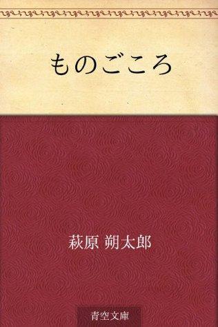Monogokoro Sakutaro Hagiwara
