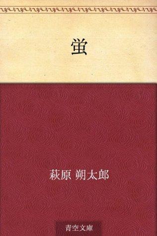 Hotaru  by  Sakutaro Hagiwara