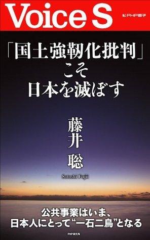 「国土強靭化批判」こそ日本を滅ぼす 【Voice S】 藤井 聡