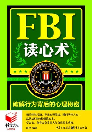 FBI??????????????? (???8) (Chinese Edition)  by  ????
