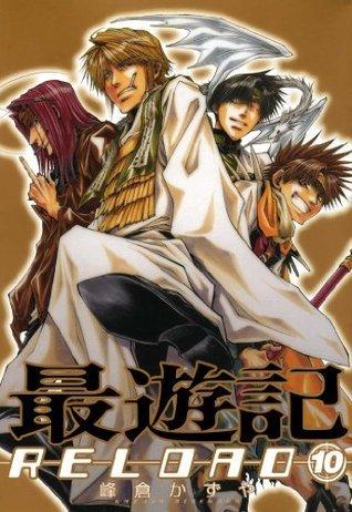 最遊記RELOAD: 10 (ZERO-SUMコミックス) Kazuya Minekura