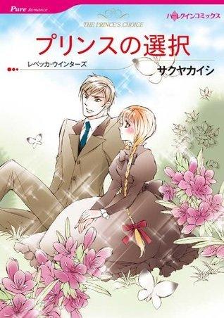 プリンスの選択 (ハーレクインコミックス)  by  サクヤ カイシ