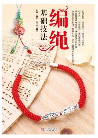 编绳基础技法  by  犀文图书