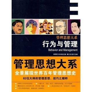 管理思想大系3:行为与管理(图文版) (管理学家系列) 席酉民 刘文瑞