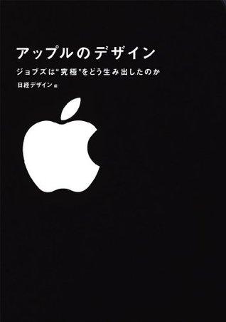 アップルのデザイン 日経デザイン