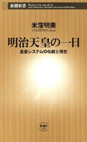 明治天皇の一日_皇室システムの伝統と現在_(新潮新書)  by  米窪明美