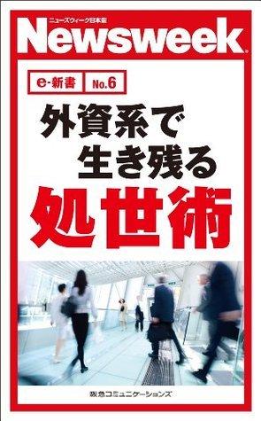 外資系で生き残る処世術(ニューズウィーク日本版e-新書No.6) (Japanese Edition)  by  ニューズウィーク日本版編集部