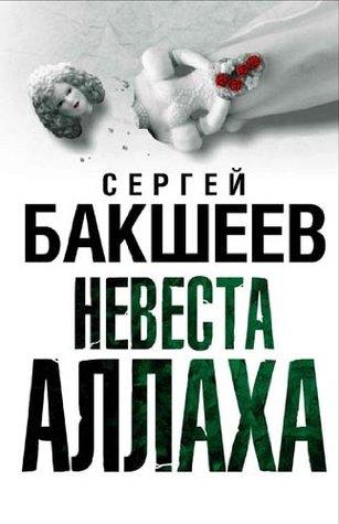 Nevesta Allaha (in Russian) Sergey Baksheev