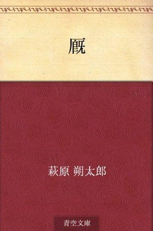 Umaya  by  Sakutaro Hagiwara