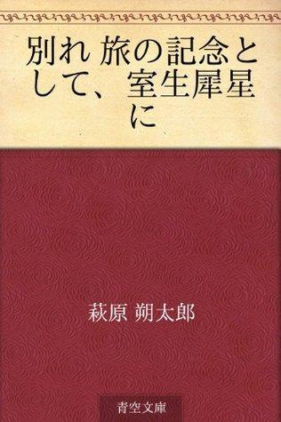 Wakare tabi no kinen toshite, muro saisei ni Sakutaro Hagiwara