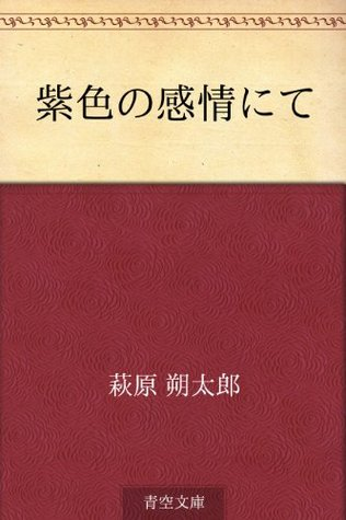 Murasakiiro no kanjo nite  by  Sakutaro Hagiwara