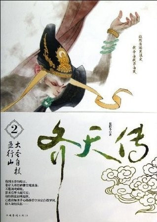 齐天传.2  by  楚阳冬
