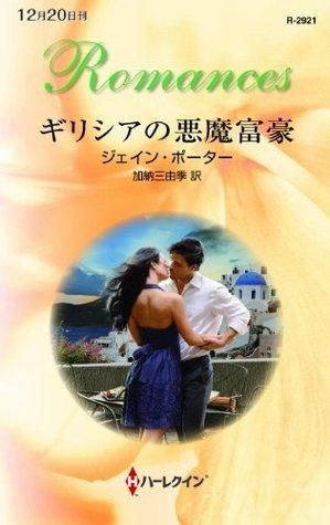 ギリシアの悪魔富豪 (ハーレクイン・ロマンス)  by  ジェイン ポーター
