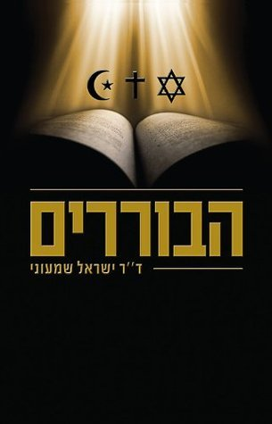 Hebrew Titles: הבוררים  by  Israel Shimony