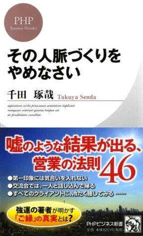 その人脈づくりをやめなさい  by  Takuya Senda