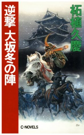 逆撃 大坂冬の陣 (C★NOVELS) (Japanese Edition) 柘植久慶