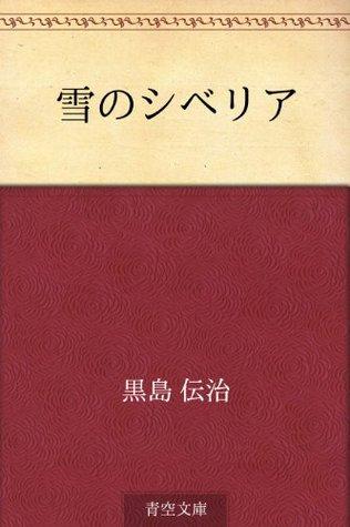 Yuki no shiberia  by  Denji Kuroshima