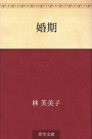 Konki  by  Fumiko Hayashi